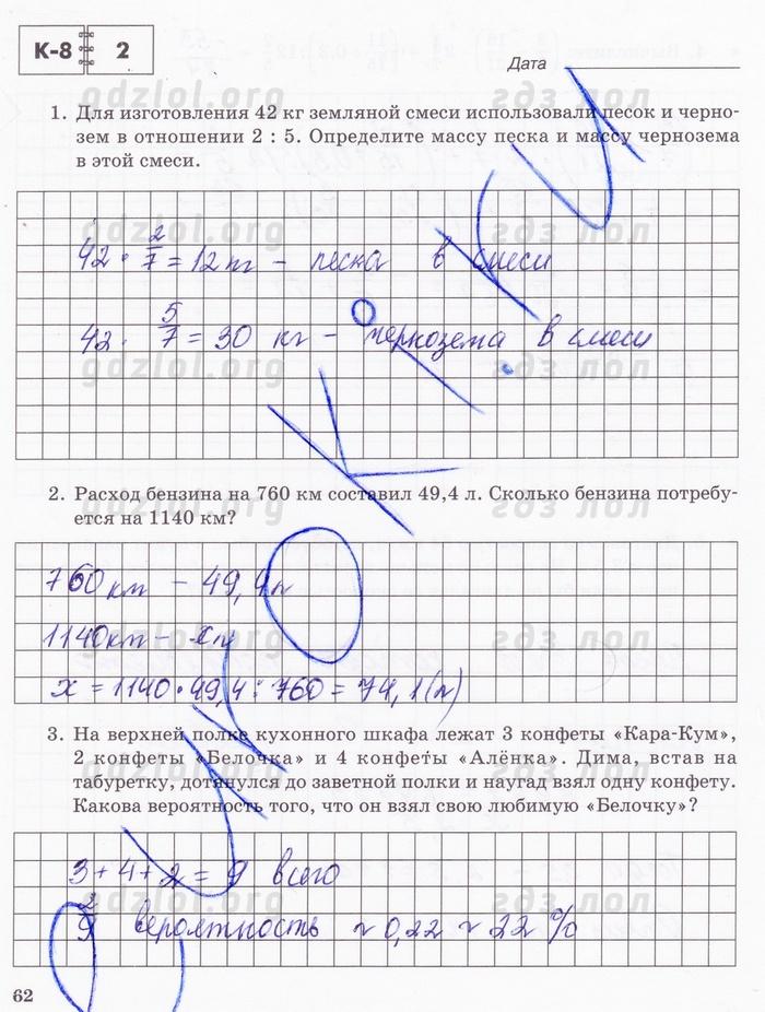 Гдз По Математике 6 Класс Зубарева Контрольные Тетрадь 2 Часть