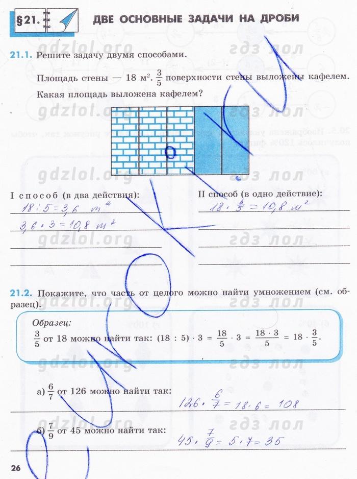 Ответы по математике в рабочей тетради 6 класс зубарева