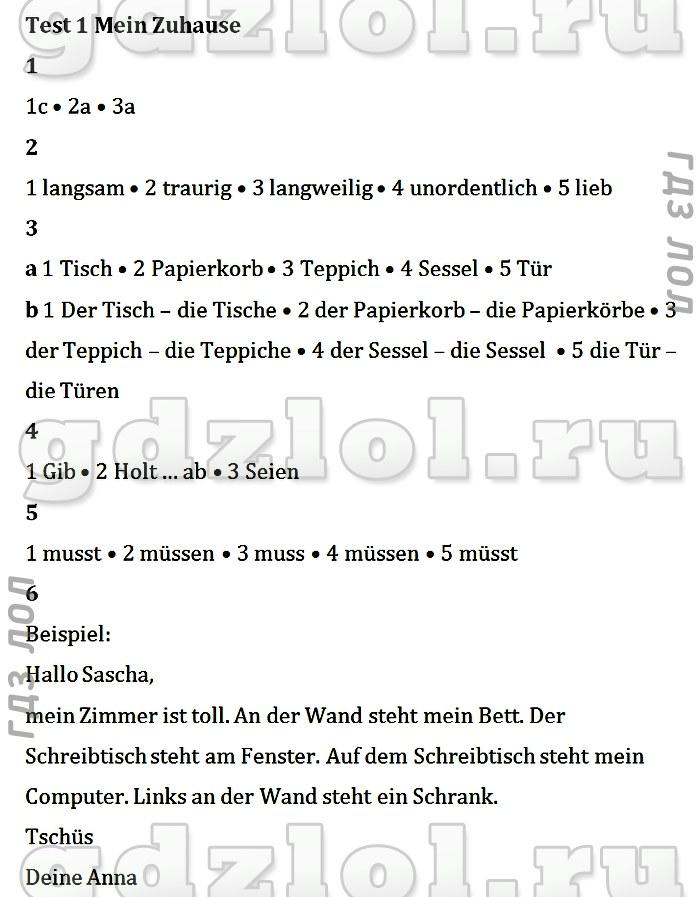 скачать бесплантно немецкий язык. 7 класс. горизонты. учебник