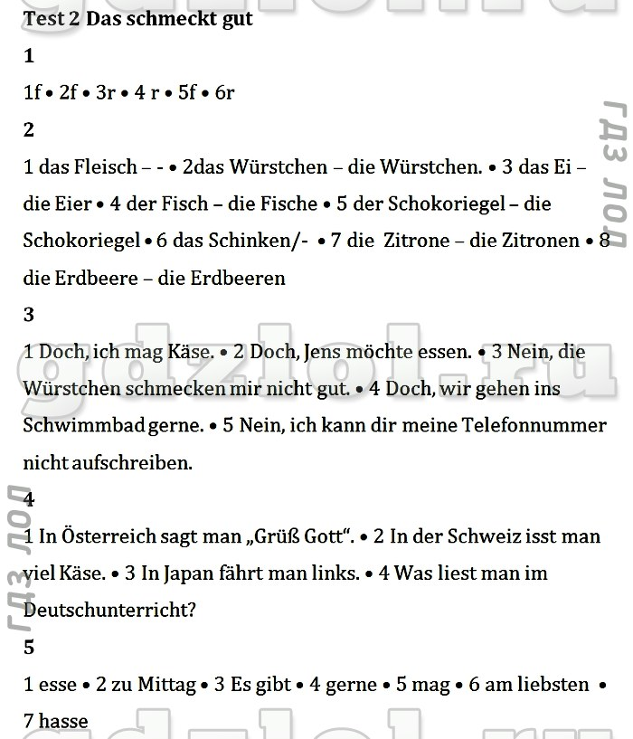 Ответы на горизонты учебник по немецкому языку