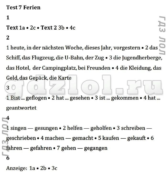 Гдз по немецкому за седьмой класс
