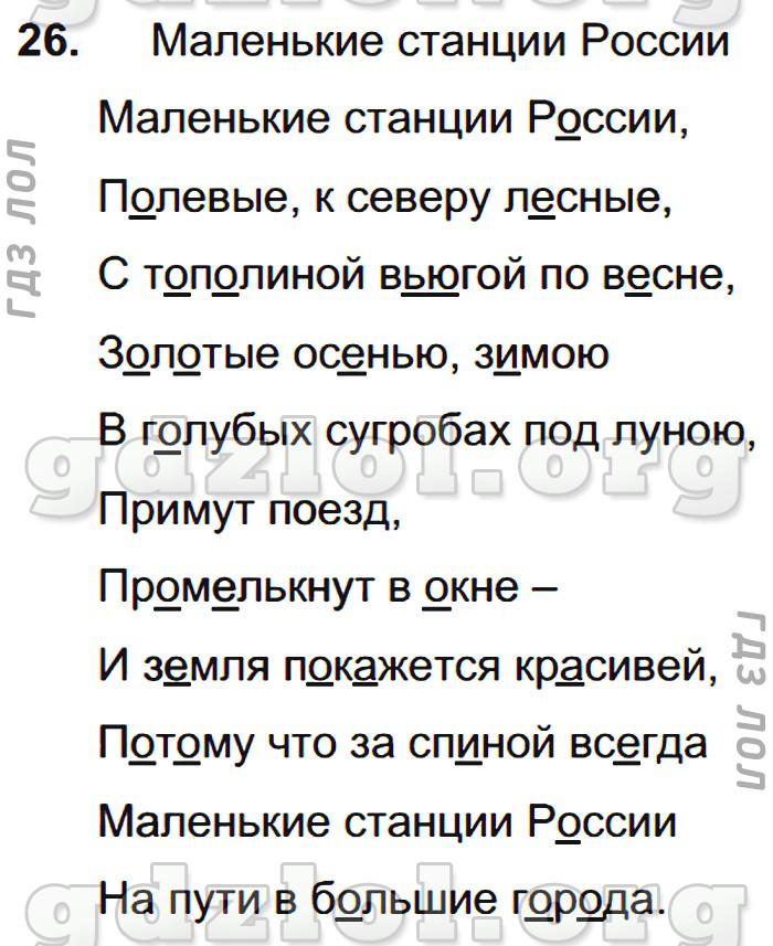 Гдз по русскому 7 класс 121