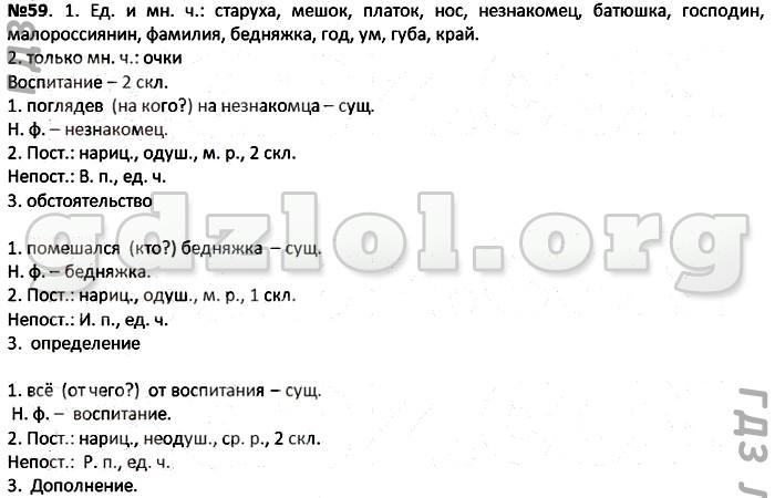 Бунеева руский 6 класс решебник