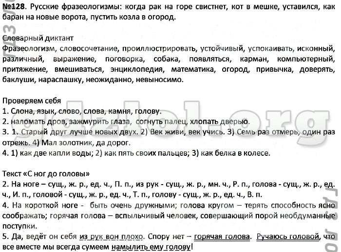 быстрова русском решебник 5 по языку класс