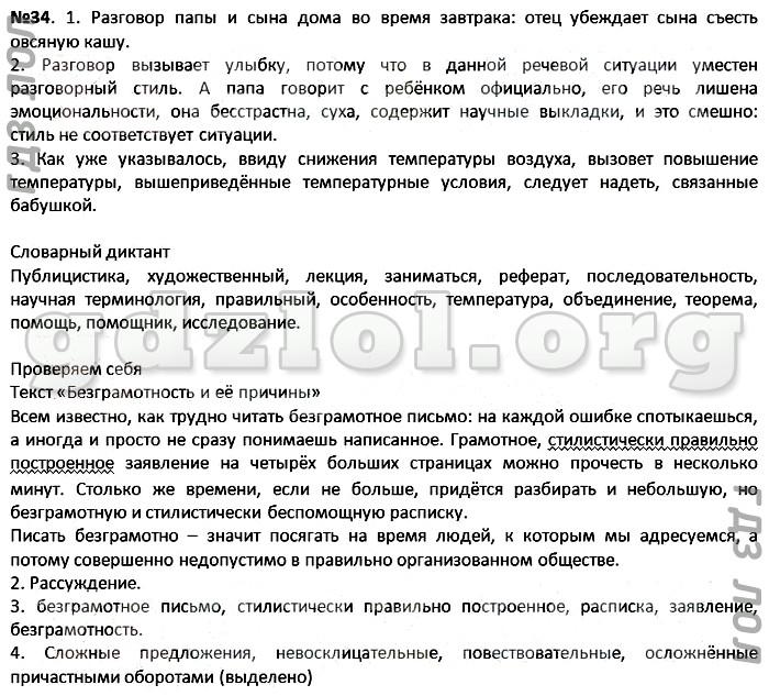 145 2018 год быкова довидюк готовые домашние задания по русскому языку