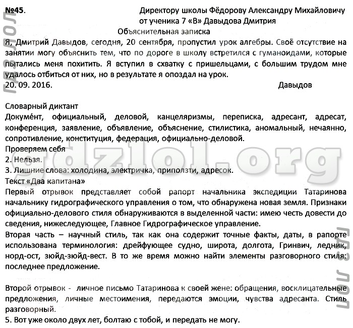 Русский Язык 6 Класс Быстрова Решебник 1 Часть Упражнение 208