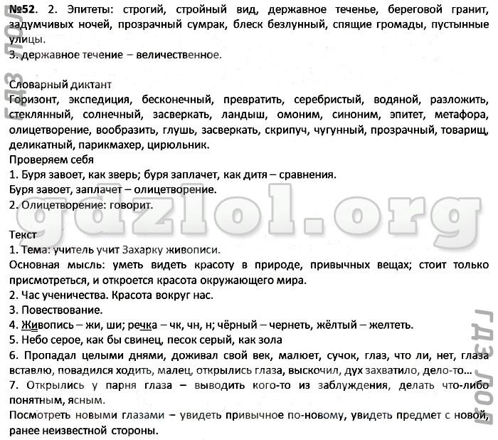 Гдз по русскому языку 7 класс быстровой русское слово