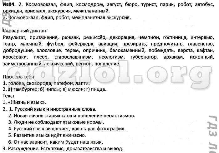 гдз по русскому языку 6 класс быстрова 1 часть словарные диктанты