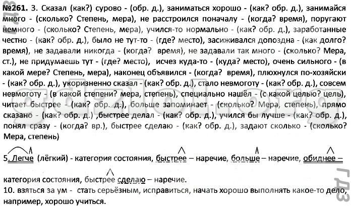 Гдз по русский языку 6 класс быстрова