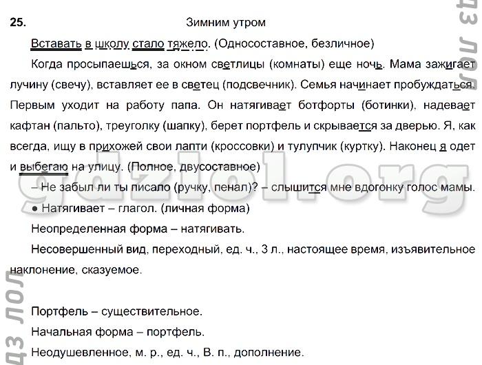 Нужны решения к учебнику русский язык 6 класс 2017г баранов