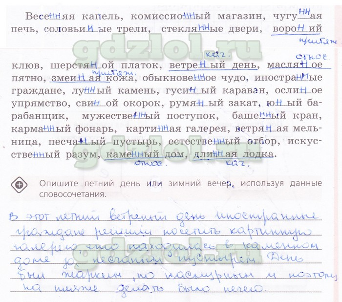 Гдз русский язык 6 класс рабочая тетрадь е.а ефремова