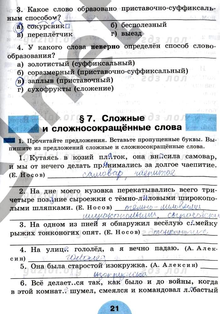 английский язык 6 класс рыбченкова