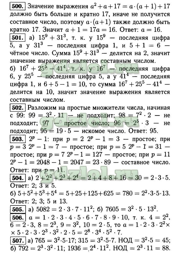 алгебра 7 класс макарычев учебник гдз ответы