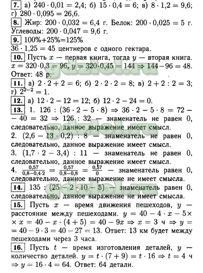 Гдз по математике 7 класс макарычев миндюк нешков суворова 2010