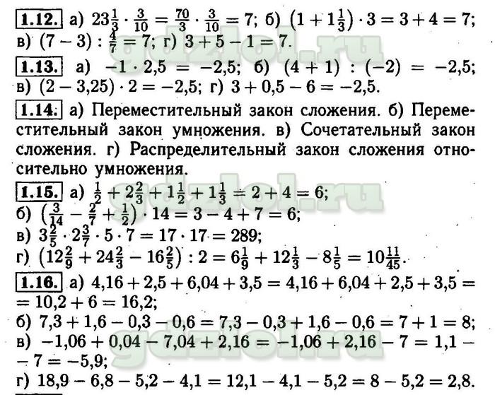 ГДЗ по алгебре 88 класс Мордкович