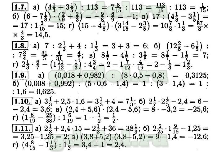 ГДЗ по математике 7 класс Мордкович учебник