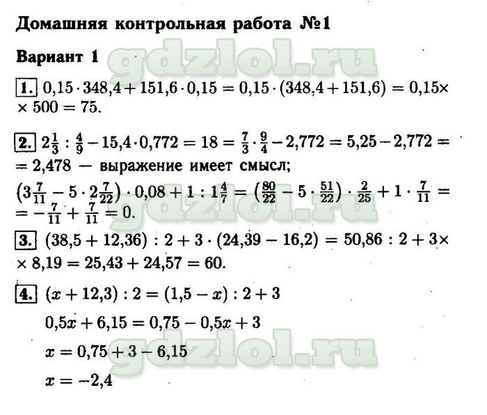 Гдз по математике 7 класс мордкович контрольные работы