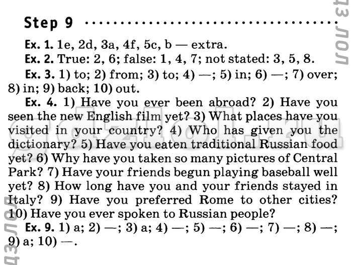 Ответы к Rainbow English 8 класс Учебник