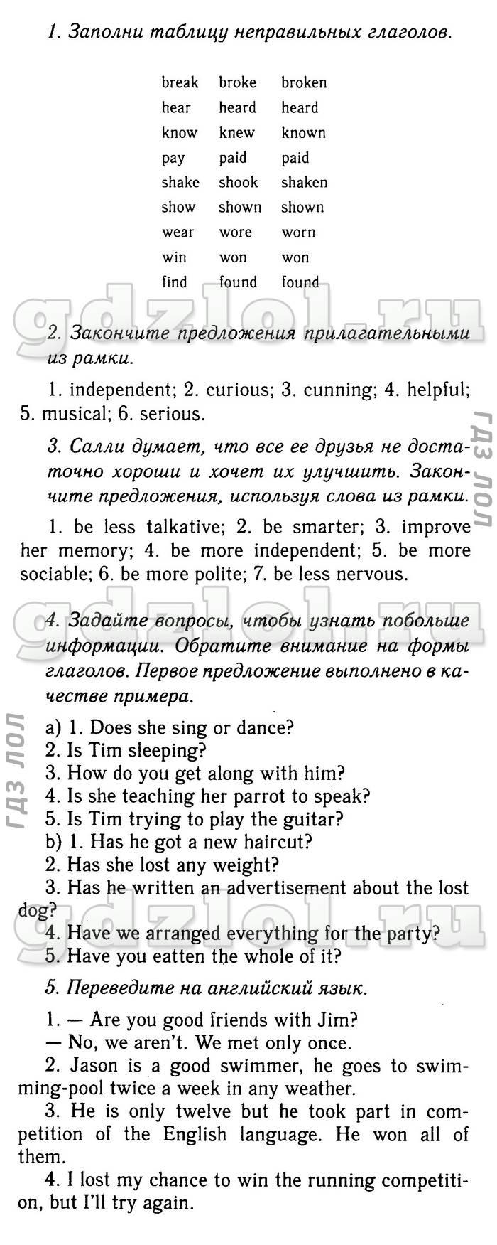 ГДЗ по английскому языку 3 класс Биболетова (рабочая тетрадь)