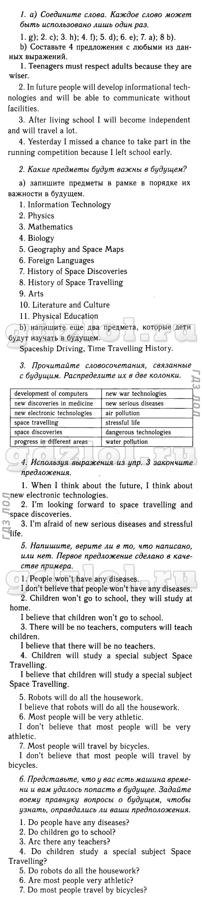 Спиши.ру 7 класс английский язык new millennium
