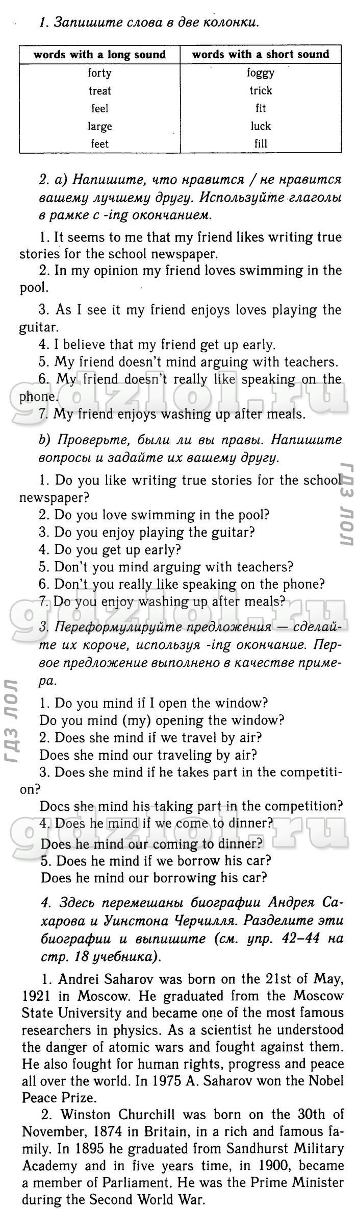английский язык 7 класс рабочая тетрадь биболетова фгос гдз