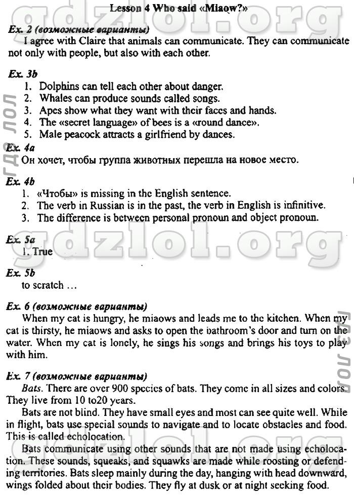 Гдз по английскому языку 7 класс робочия тетрадь new millennium english