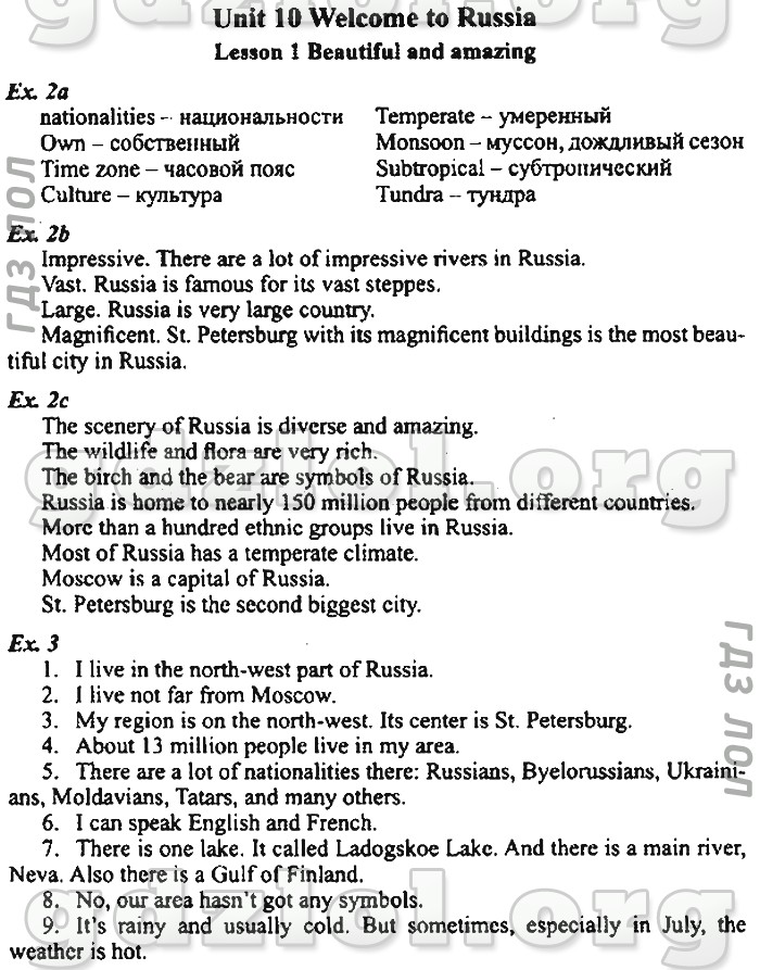 Учебник английского языка spotlight 10 класс текст байкал