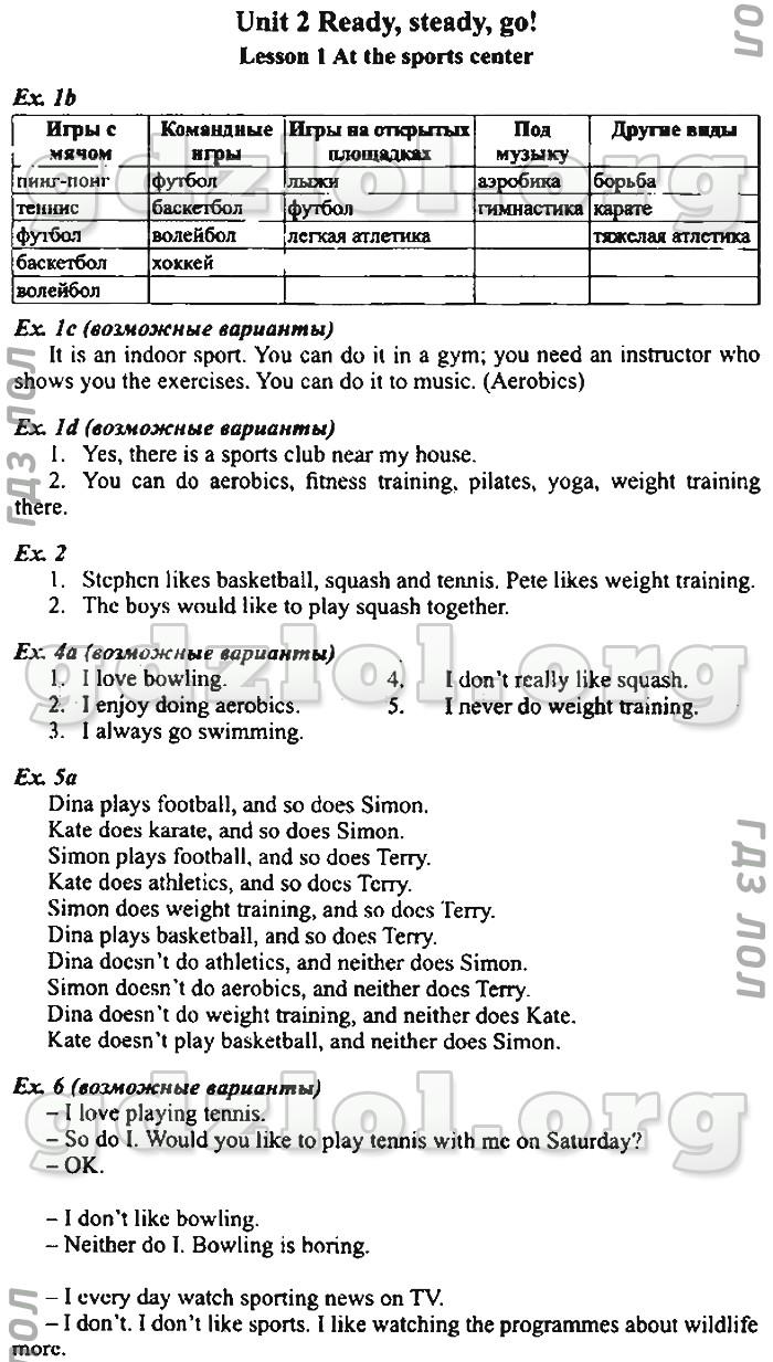 английский язык 9 класс деревянко учебник гдз