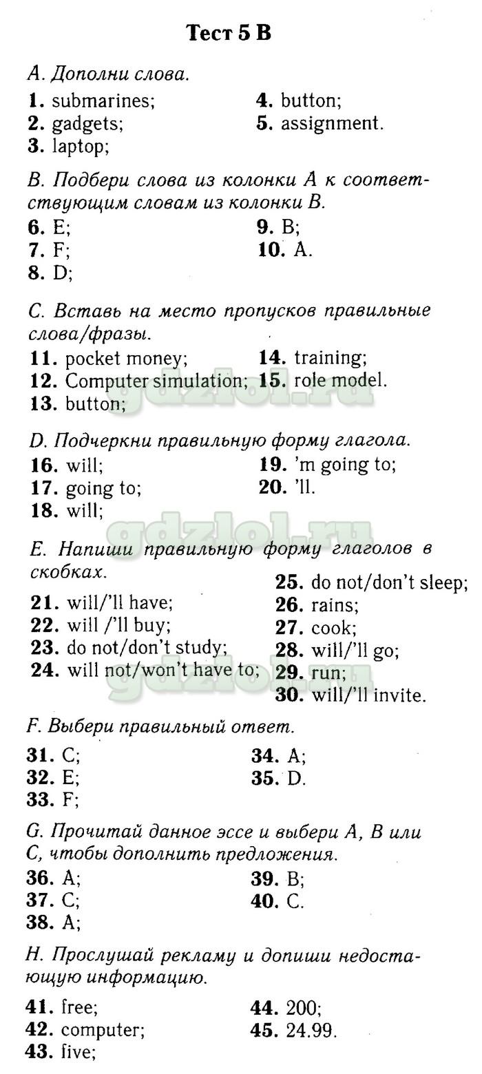 английский язык 7 класс стр 24