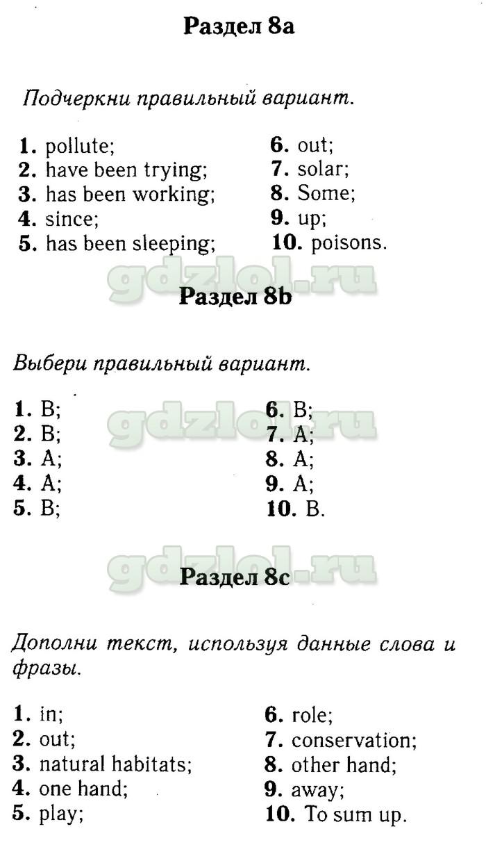 контрольные работы по английскому 7 класс