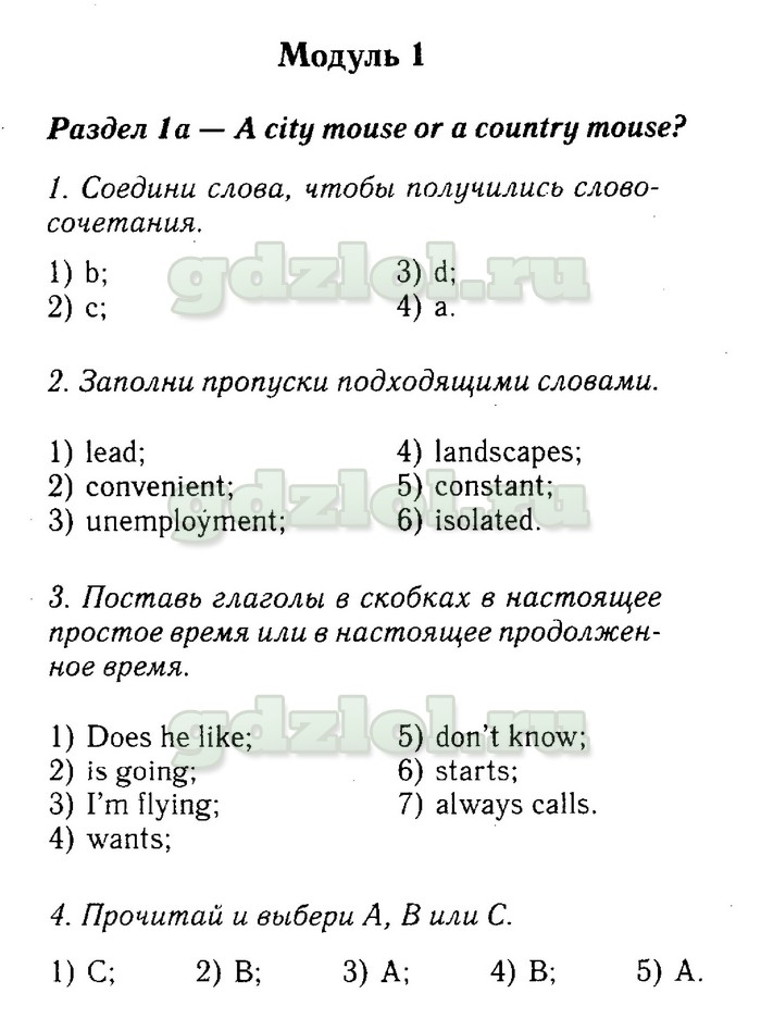 Рабочая тетрадь spotlight по английскому языку 7 класс готовые ответы