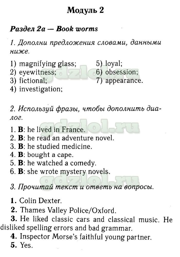 ГДЗ от Путина по английскому языку 7 класс Spotlight Ваулина