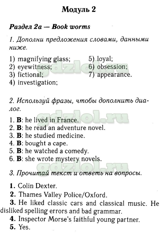 английский 7 класс страница 7