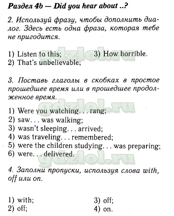 Решебник по Английскому языку 4 Класс Тесты Spotlight