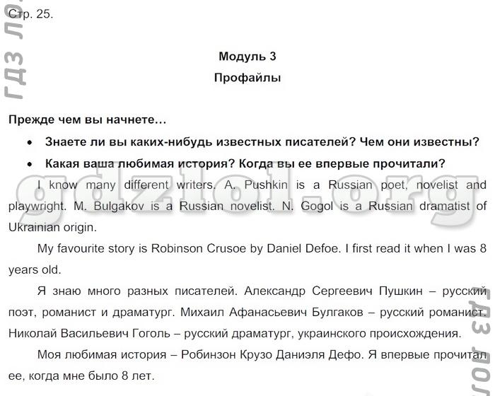 перевод текстов spotlight on russia 7 класс
