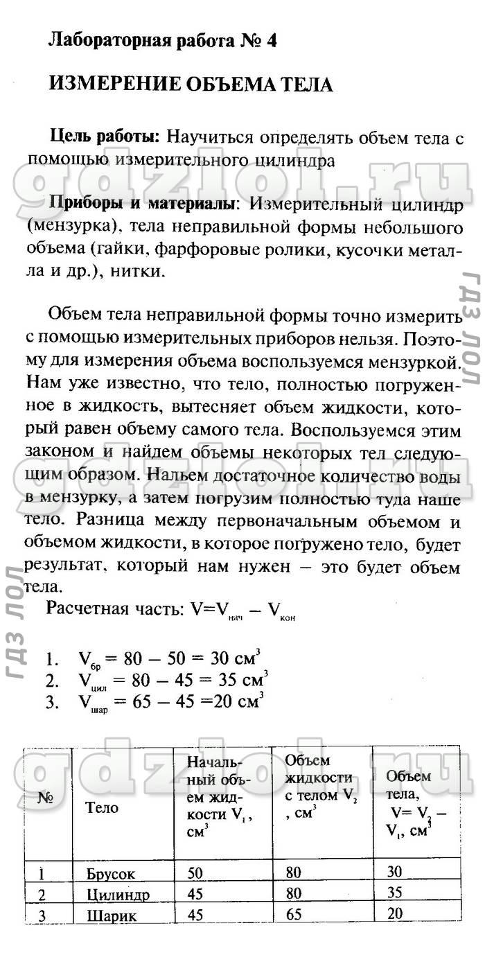 решебник физика 7 перышкин учебник