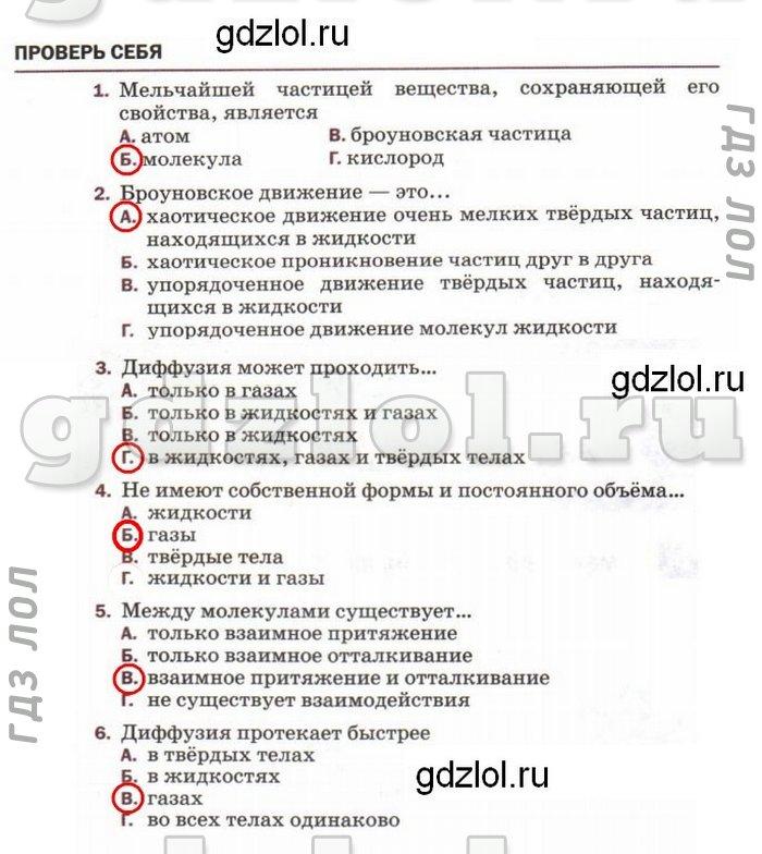 Гдз По Учебнику Физики 8 Класс Перышкин Проверь Себя