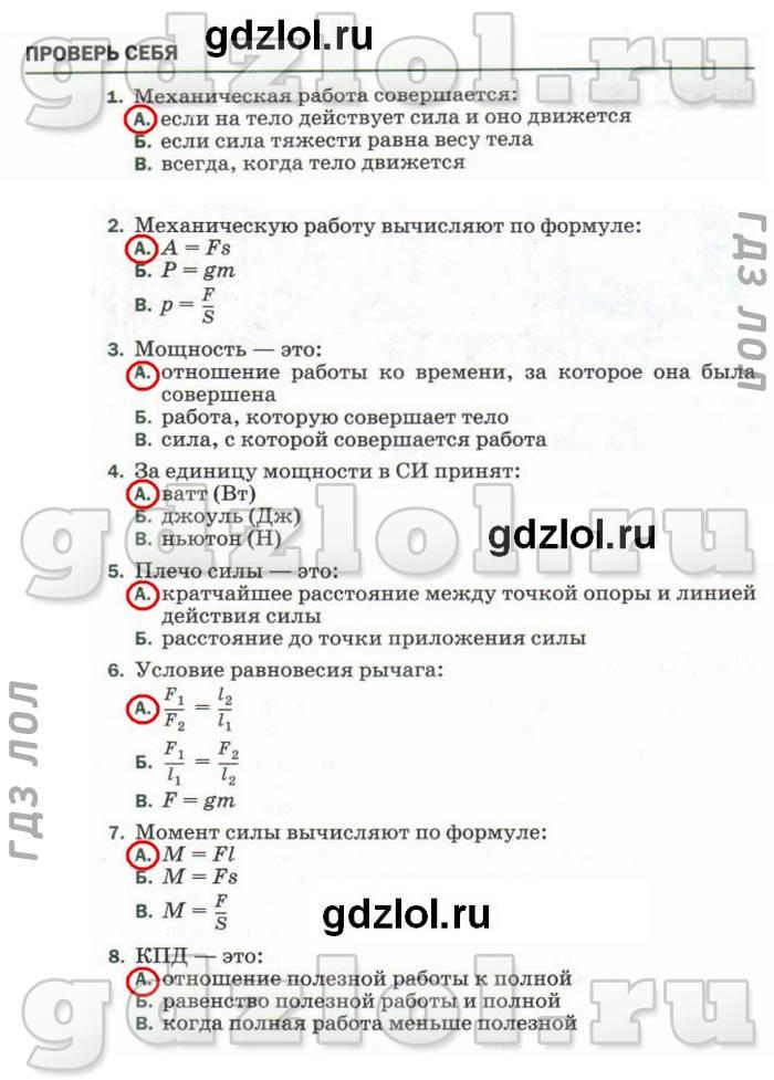 Физика 7 класс перышкин гдз проверь себя