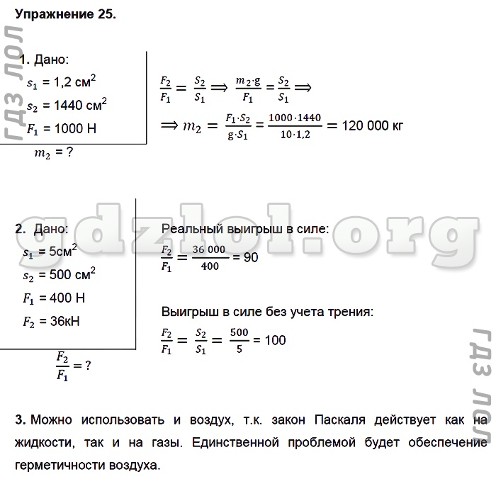 заполните таблицу 24 физика 7 класс