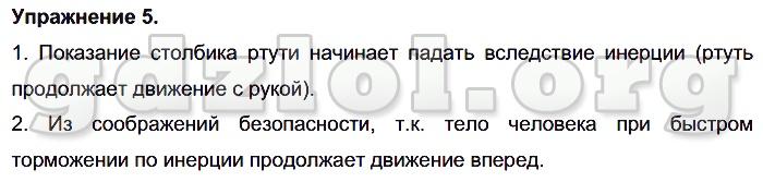 Учебник Онлайн По Физике 7 Класс Перышкин