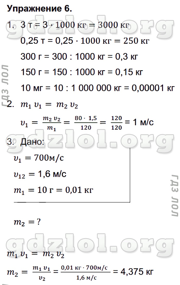 гдз по физике 7 класс хижнякова