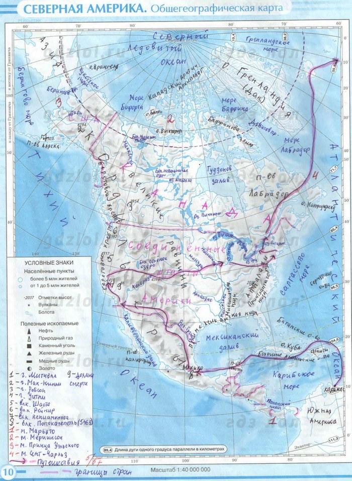 Карта гдз северной америки класс контурная 10