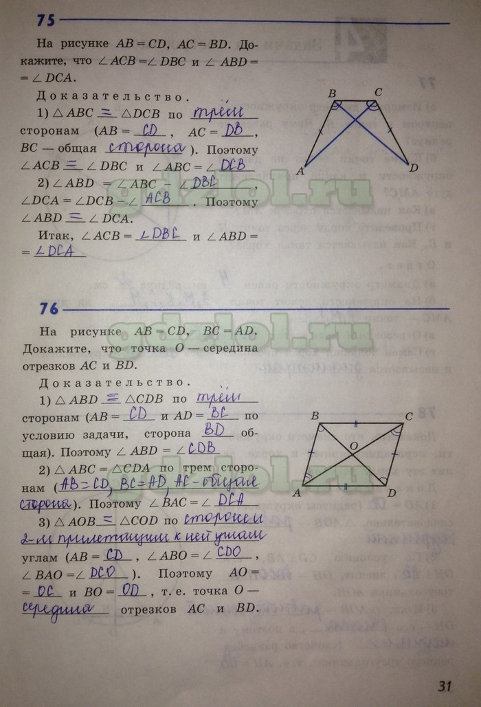 Решебник по геометрии 7 класс атанасян 61