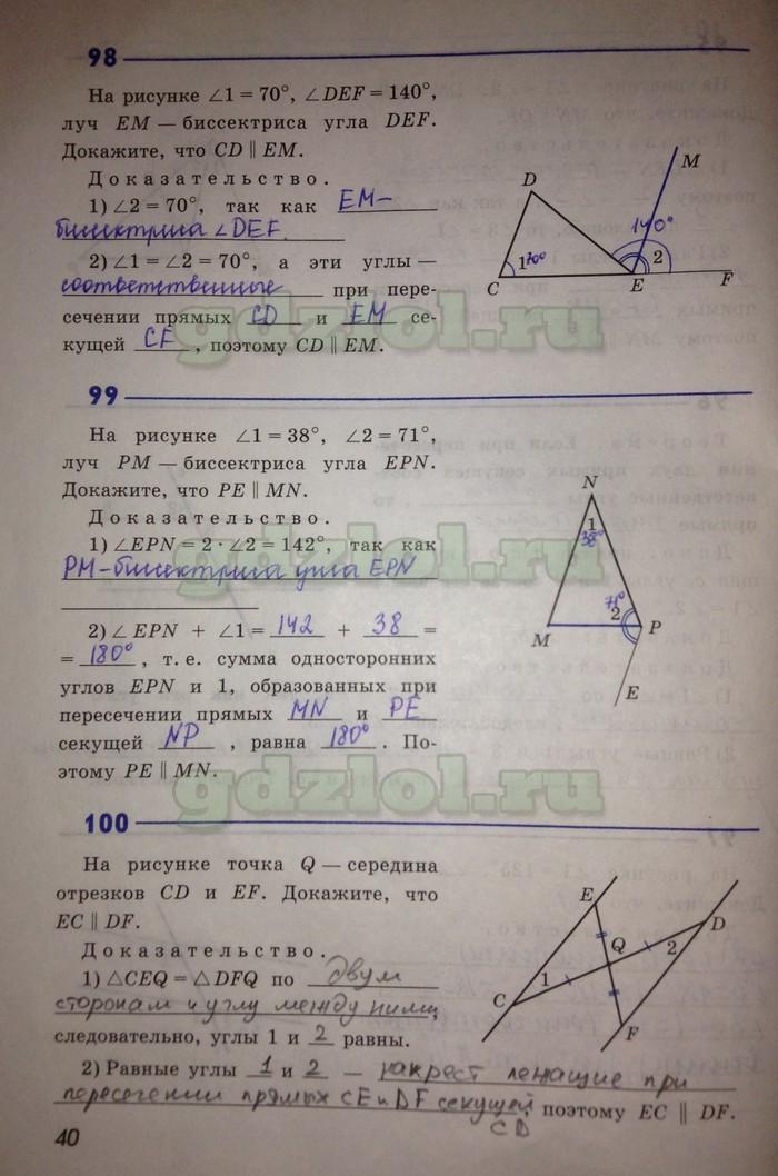 Решебник к рабочая тетрадь по геометрии 7 класс атанасян ответы без скачивания