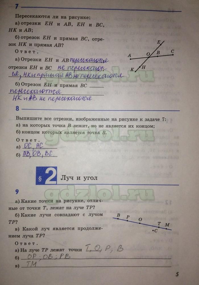 Геометрия рабочая тетрадь 7 класс ответы атанасян 4 параграф