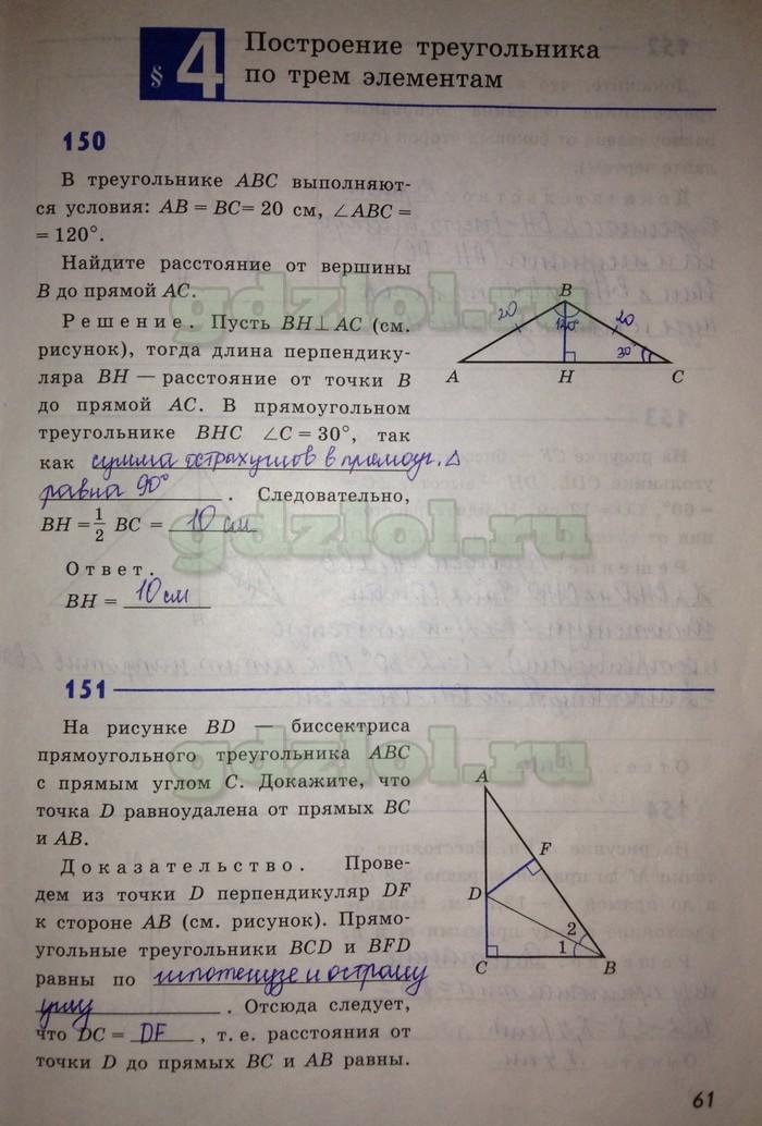 Гдз по геометрии 7 класса атанасян рабочая тетрадь без скачивания