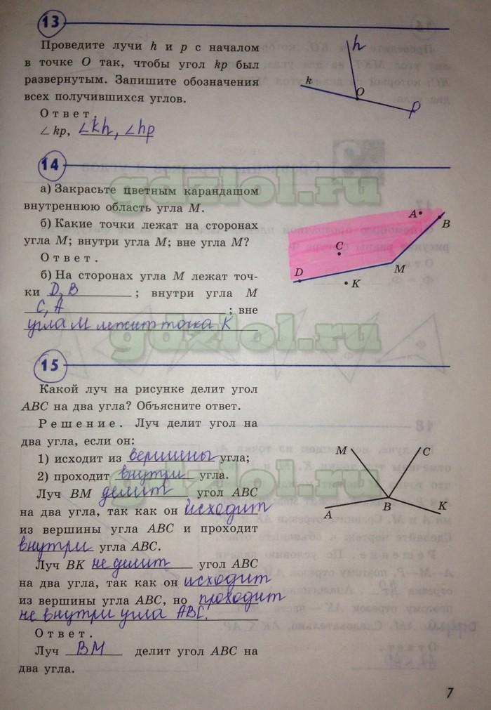 Геометрия рабочая тетрадь 7 класс атанасян ответы к заданиям