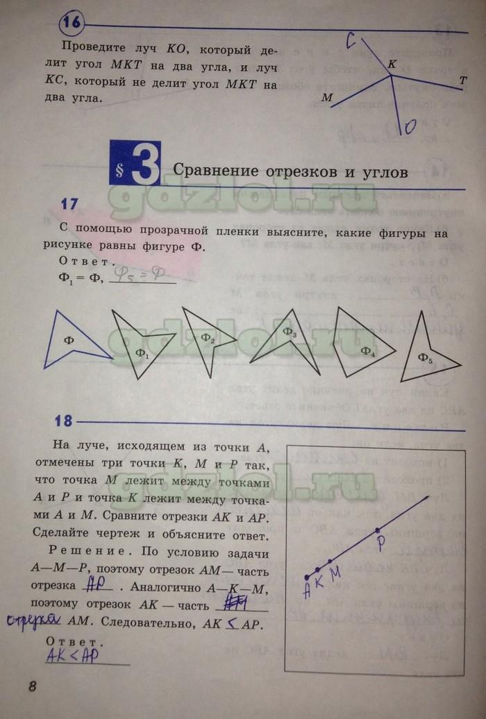 Рабочая тетрадь геометрия 8 класс атанася нответы
