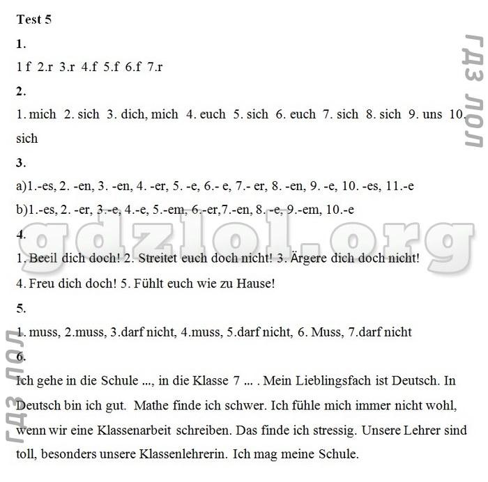 wir 2 testbuch ответы
