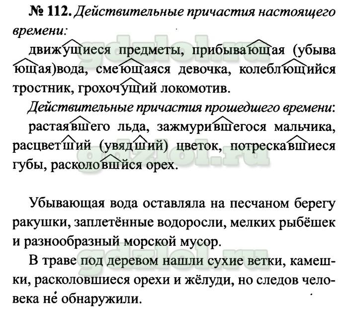 Гдз По Русскому Языку 7 Класс Все Упражнения Автор Баранов